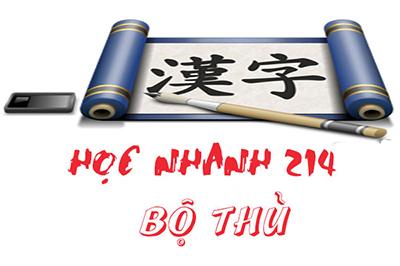 50 bộ thủ được sử dụng nhiều nhất trong tiếng Trung (chữ hán)