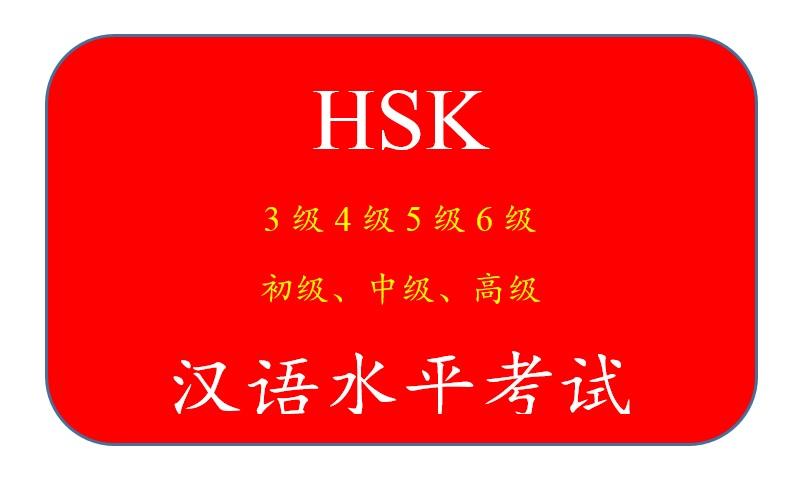 Luyện thi HSK 3 - Bài viết 1