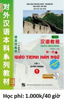 Lớp giáo trình Hán ngữ quyển 1 + quyển 2
