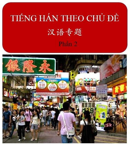 Từ vựng tiếng Hán về đồ uống cho các bạn yêu thích tiếng Hán