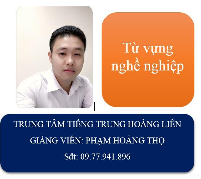 Từ vựng về nghề nghiệp trong tiếng Trung
