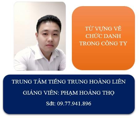 Từ vựng tiếng Trung - Các chức danh thường gọi trong công ty
