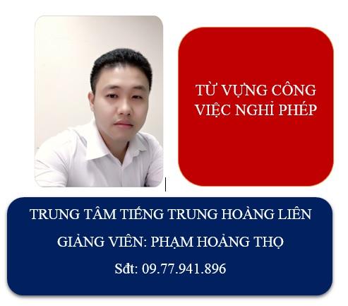 Từ vựng tiếng Trung- Các từ vựng liên quan tới công việc