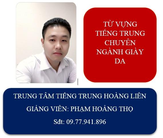 Từ vựng dày da bằng tiếng Trung