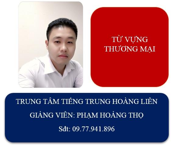 Từ vựng thương mại tiếng Trung