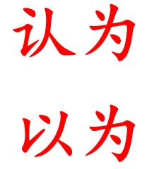 Phân biệt 以为 / yǐwéi/ và 认为/ rènwéi/ trong ngữ pháp tiếng trung