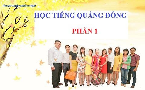 Kiến thức về tiếng trung Quảng Đông (PHẦN 1): GIỚI THIỆU