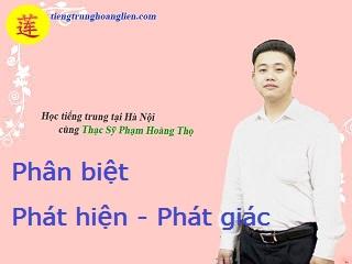 Phân biệt 发现 - 发觉 Phát hiện - Phát giác