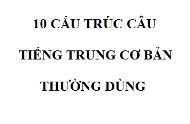 10 cấu trúc câu tiếng trung cơ bản hay dùng!