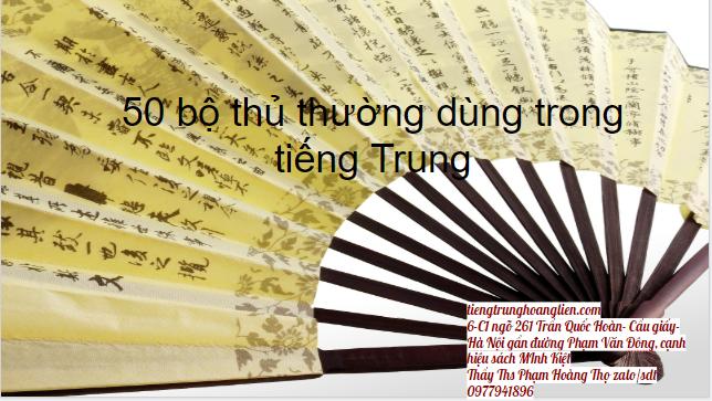 Các bộ thủ tiếng Trung thường dùng