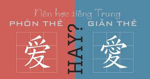 Nên học tiếng Trung giản thế hay tiếng Trung phồn thể?