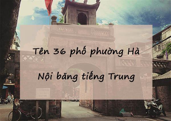 Tên gọi tiếng Trung về 36 Phố phường Hà Nội