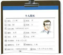 Từ vựng tiếng Trung về thông tin cá nhân