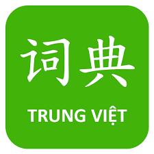 5 app từ điển tiếng Trung hữu dụng
