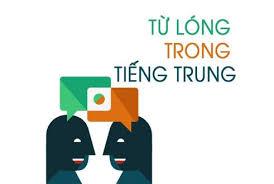 Tiếng lóng trong tiếng Trung