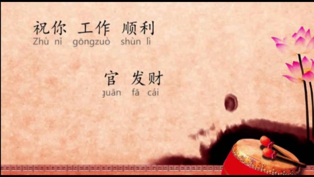 Học tiếng Trung giao tiếp mỗi ngày - Các mẫu câu chúc mừng bằng tiếng trung