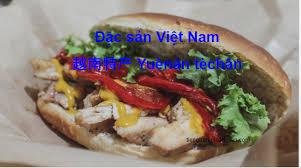 Đặc sản Việt Nam 越南特产 Yuènán tèchǎn